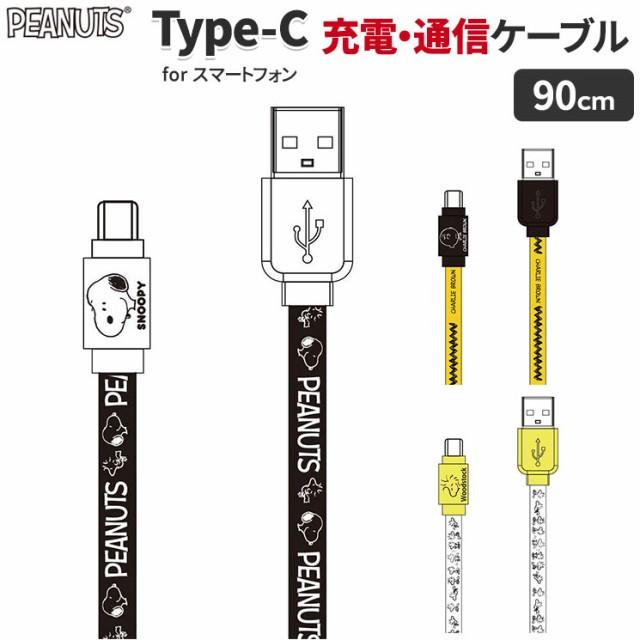 スヌーピー Type-Cケーブル 90cm 充電 通信 スマ...