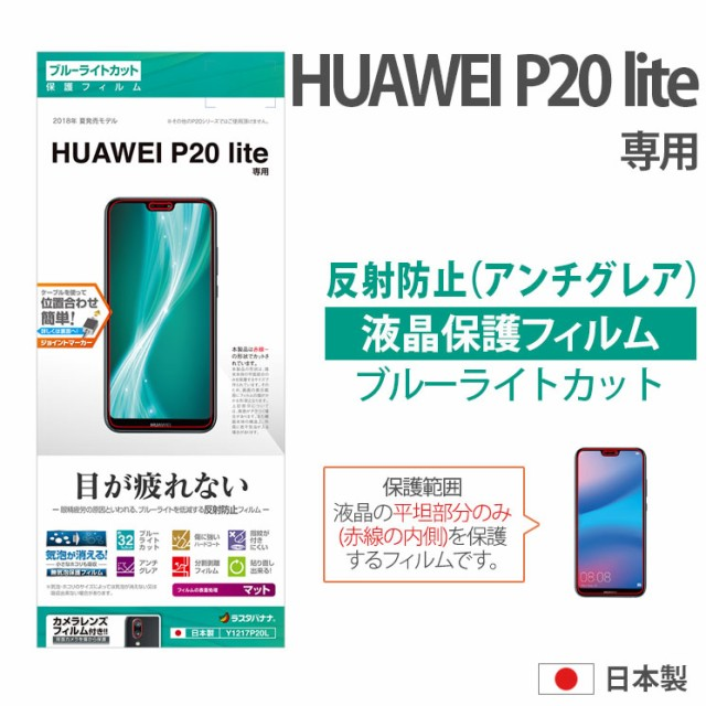 HUAWEI P20 lite 液晶保護フィルム ブルーライト...
