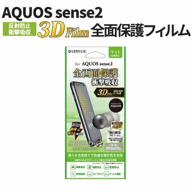 AQUOS sense2 全画面保護 液晶保護フィルム マッ...