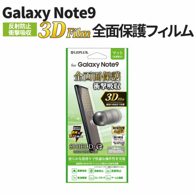 Galaxy Note9 全画面保護 液晶保護フィルム マッ...