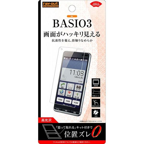 BASIO3 フィルム (指紋防止高光沢) シンプル レイ...