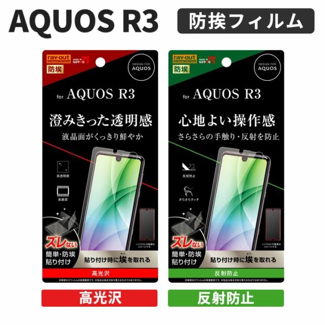AQUOS R3 液晶保護フィルム 光沢/反射防止 AQUOS ...