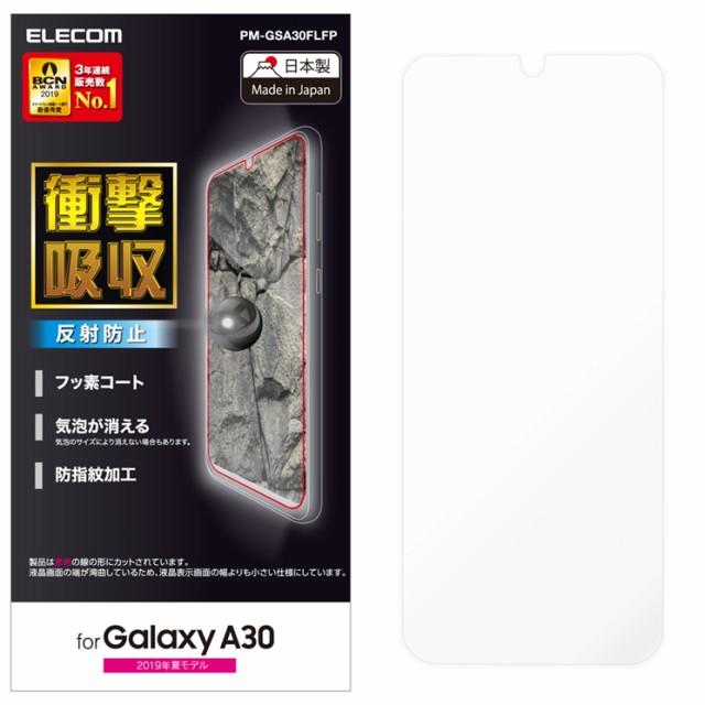 Galaxy A30 液晶保護フィルム 衝撃吸収 反射防止 ...