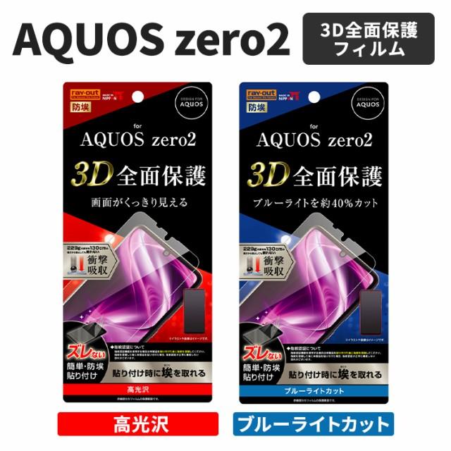 AQUOS zero2 液晶保護フィルム 光沢/ブルーライト...
