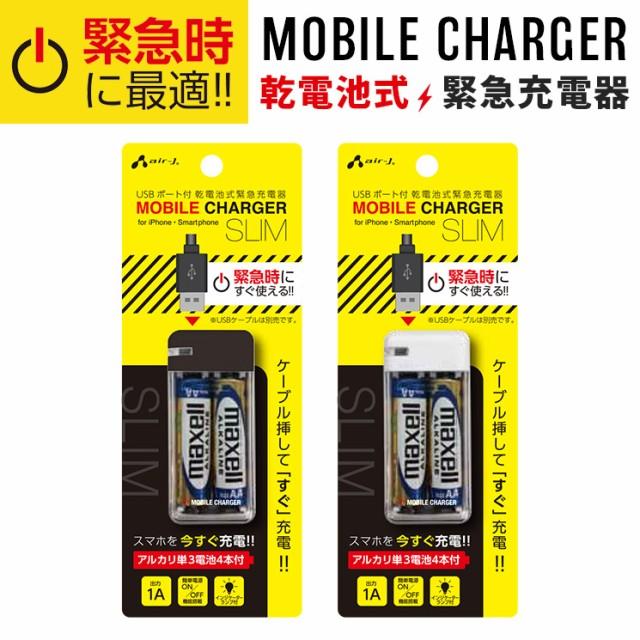 乾電池式緊急充電器 iPhone スマートフォン 1A US...