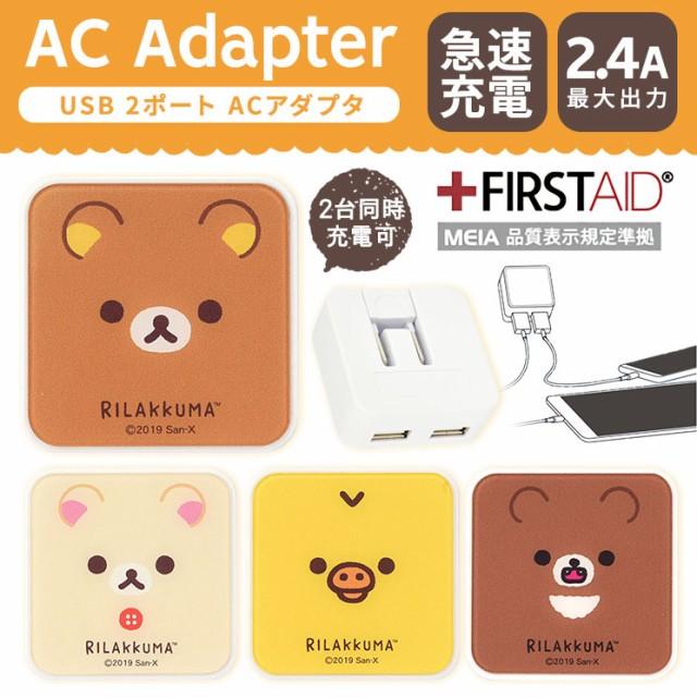 リラックマ ACアダプタ USB2ポート 急速充電 2.4A...