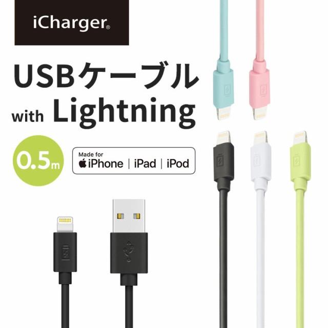 MFi認証 Lightning 充電&通信ケーブル 0.5m iPho...