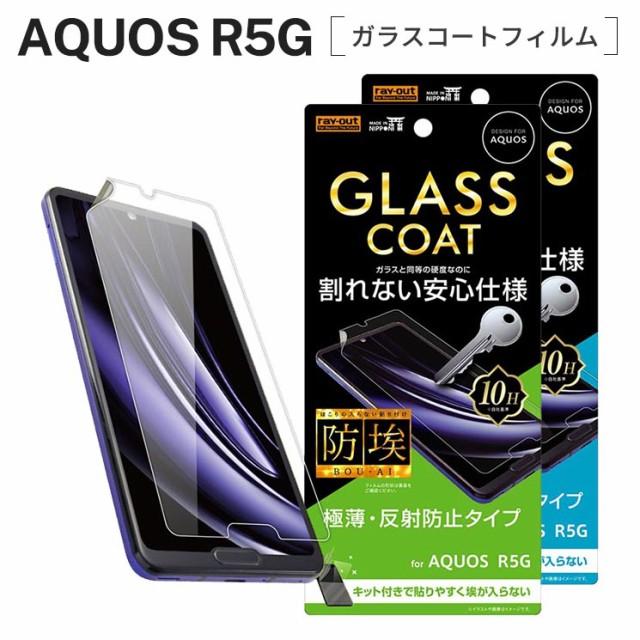 AQUOS R5G 液晶保護ガラスコートフィルム 反射防...