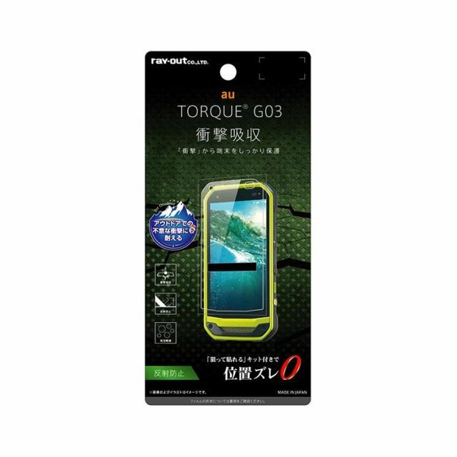 TORQUE G03 液晶保護フィルム 反射防止 衝撃軽減 ...