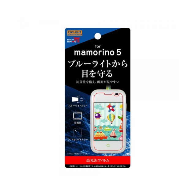 mamorino5 液晶保護フィルム ブルーライトカット ...
