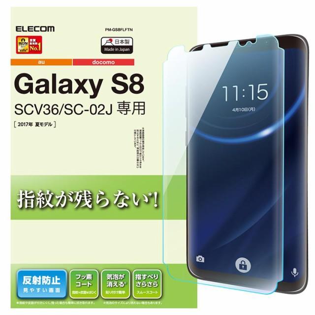 エレコム Galaxy S8 液晶保護フィルム 反射防止 ...