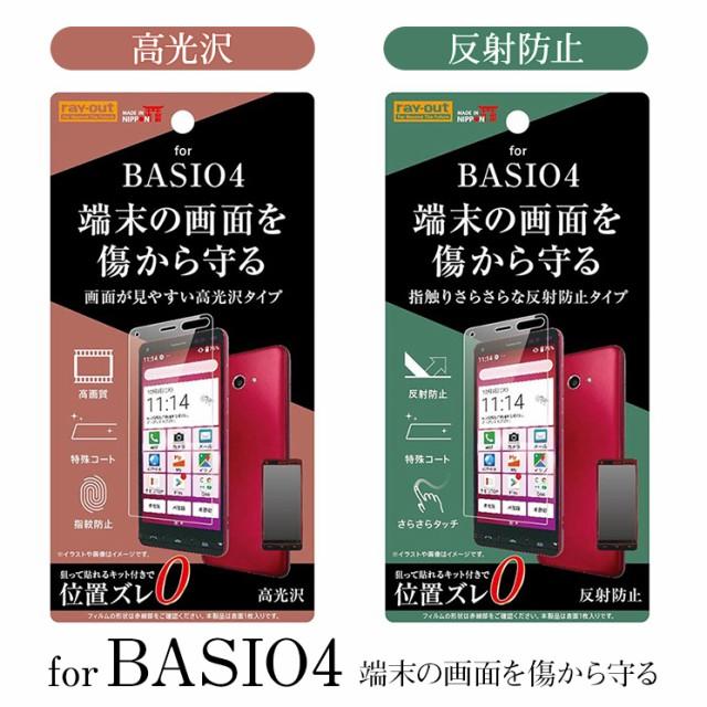 BASIO 4 液晶保護フィルム 高光沢/反射防止 指紋...