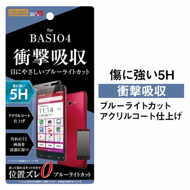 BASIO 4 液晶保護フィルム ブルーライトカット 衝...