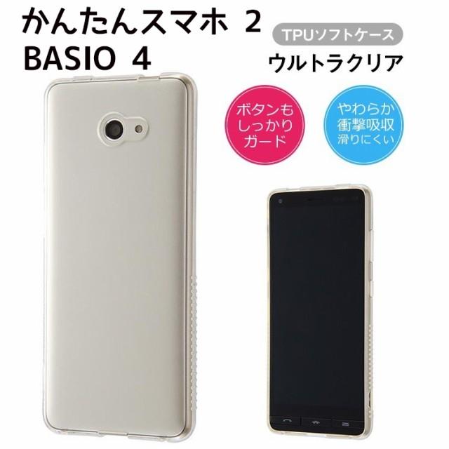 BASIO 4  TPUソフトケース ウルトラクリア 衝撃吸...