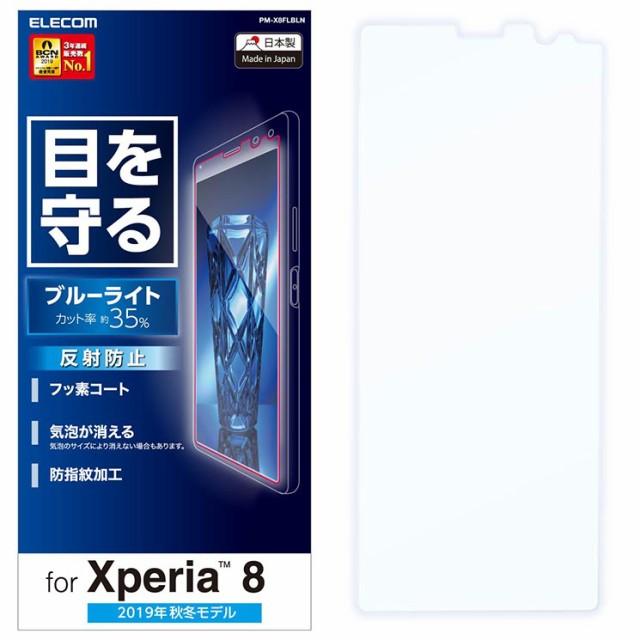Xperia 8 液晶保護フィルム ブルーライトカット ...