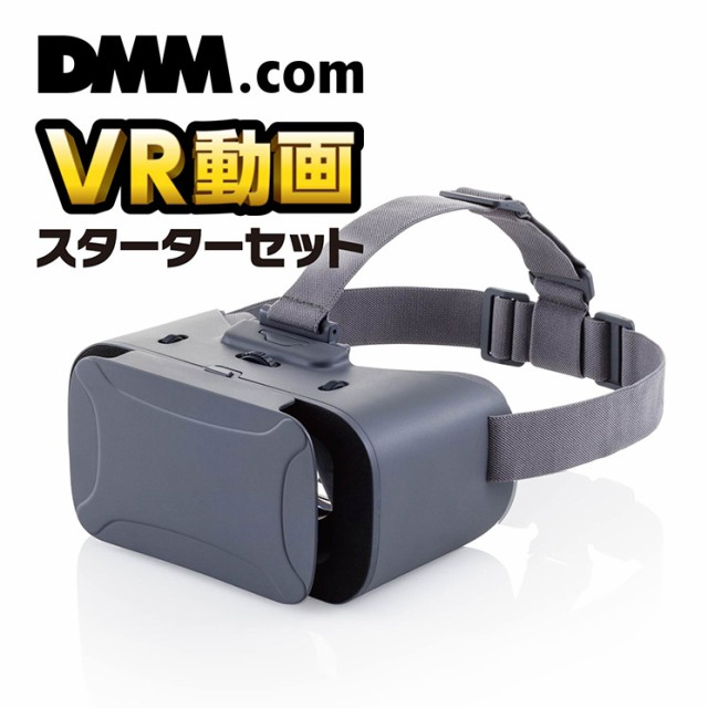 スマートフォン VRゴーグル グレー DMM ポイント...