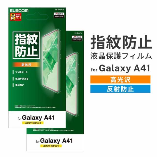 Galaxy A41 液晶画面保護フィルム 反射防止/高光...