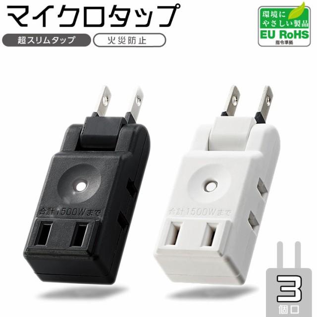 小型タップ コンパクト 3個口 省スペース テレビ...