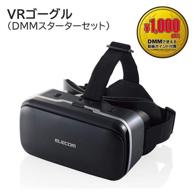 スマートフォン VRゴーグル ブラック DMM VR動画 ...