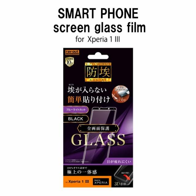 液晶保護ガラスフィルム シート Xperia1 III エク...