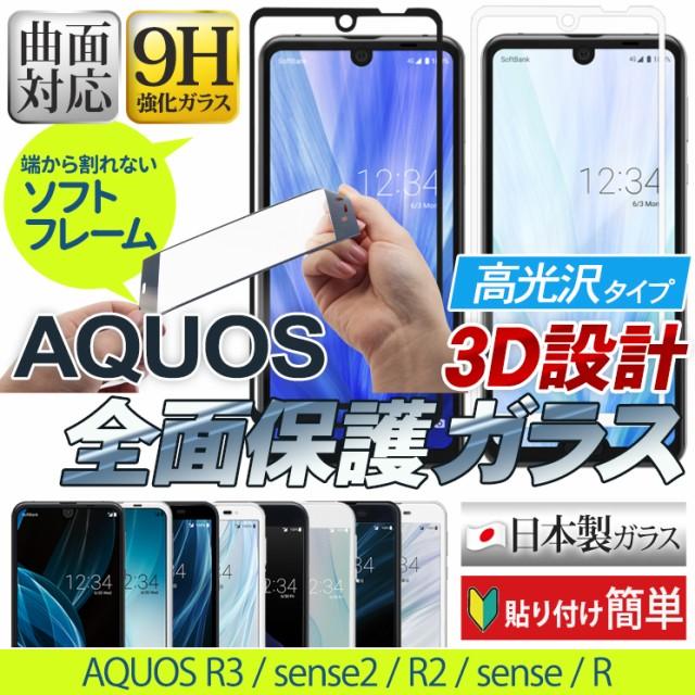 AQUOS R2 sense R 全面保護 ガラスフィルム 3D フ...