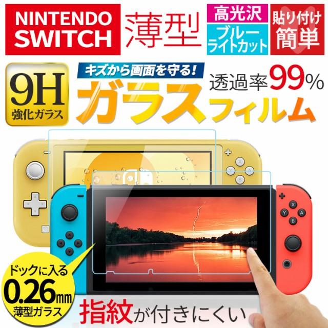 送料無料 Nintendo Switch Lite ガラスフィルム 9...