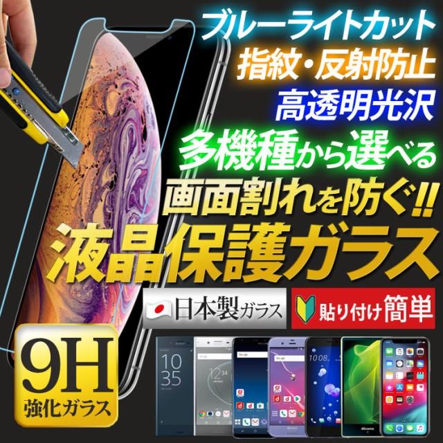 強化 ガラスフィルム 液晶 背面 保護 iPhoneXs/Xs...