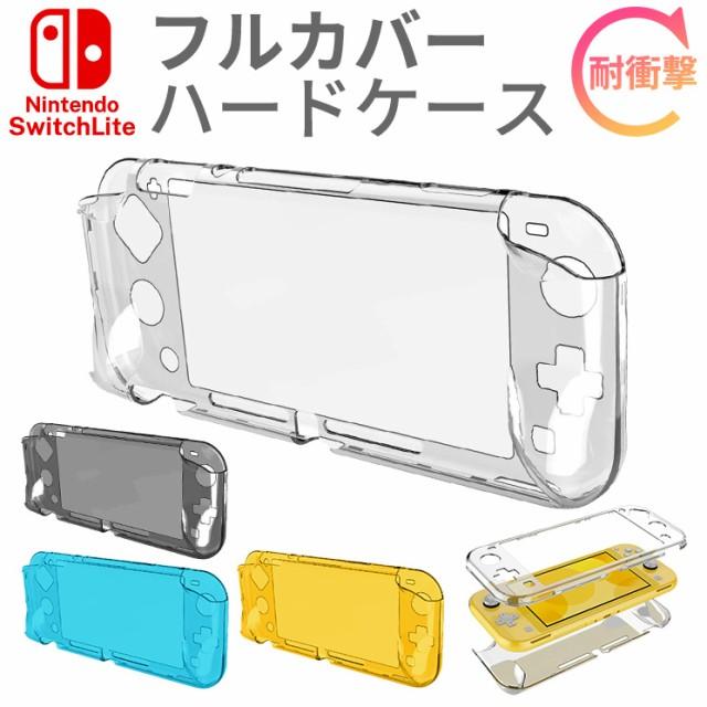 Nintendo Switch Lite フルカバー ケース 耐衝撃...