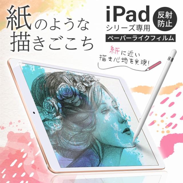 iPad フィルム 10.2inchi ペーパーライク iPad Ai...