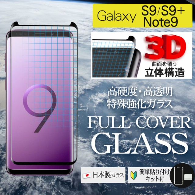 Galaxy S9 Galaxy S9+ 全面 ガラスフィルム 液晶...