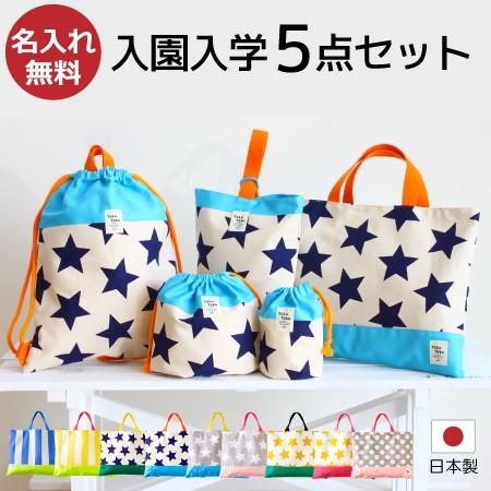 【名入れ刺繍】入園入学 5点セット レッスンバッ...