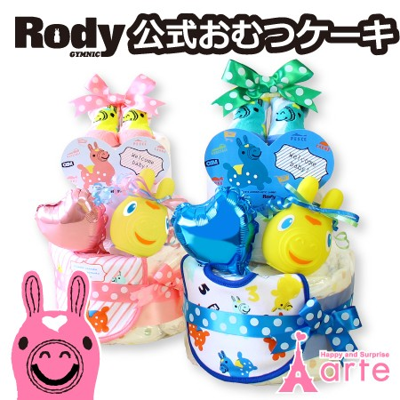 送料無料 ロディ 2段 おむつケーキ 男の子 女の子...