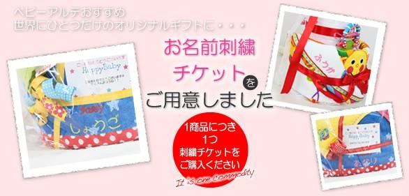 [【追加★オプション】刺繍チケット 540円 (ok-s...
