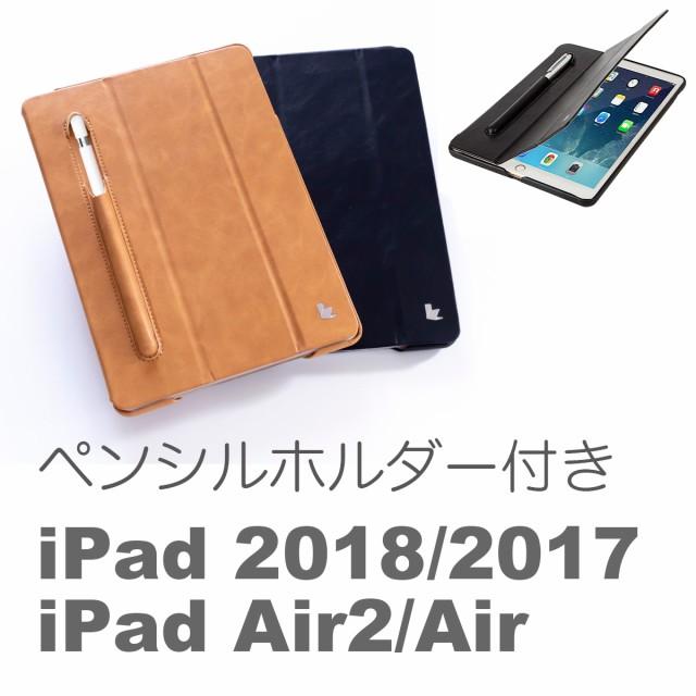 iPad 2018 2017 Air2 Air 第5世代 第6世代 ケース...