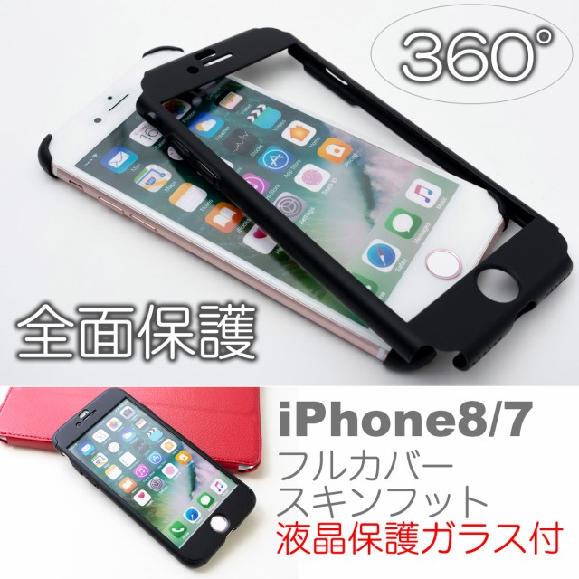 訳あり JISONcase iPhone8 iPhone7 全面保護 フル...