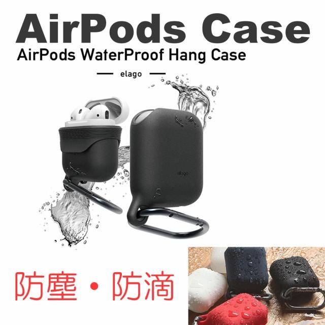 送料無料 apple AirPods WaterProof ケース 防塵 ...