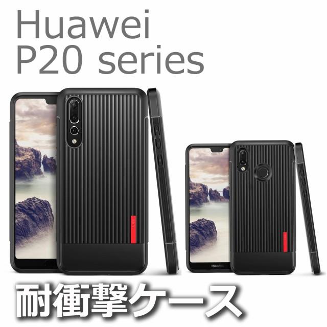 Huawei P20 Pro Lite フアウェイ 耐衝撃 ケース ...