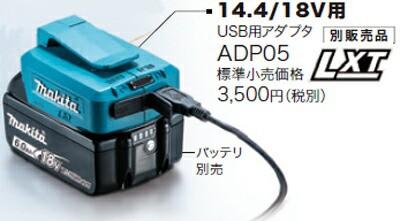 [税込新品]マキタUSB用アダプタADP0514.4/18V レ...