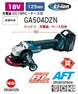 [税込新品]マキタ充電式ディスクグラインダーGA50...