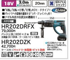 [税込新品]マキタ18V充電式ハンマドリルHR202D...