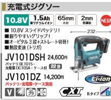 [税込新品]マキタ  10.8V充電式ジグソー JV10...