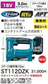 [税込新品]マキタ 充電式タッカ ST112DZK 本体...