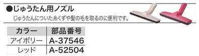 [税込新品]マキタ クリーナ用 じゅうたんノズル...