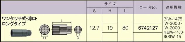 [新品税込] RYOBI/リョービ 六角ソケット 6742127...