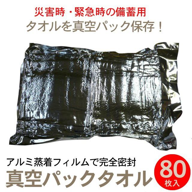 【ネット限定】災害時の備蓄に最適!真空パックタ...