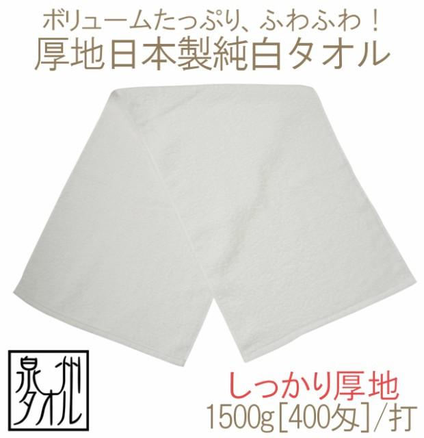 【泉州タオル】ふわっふわ日本製厚地・超高級純白...