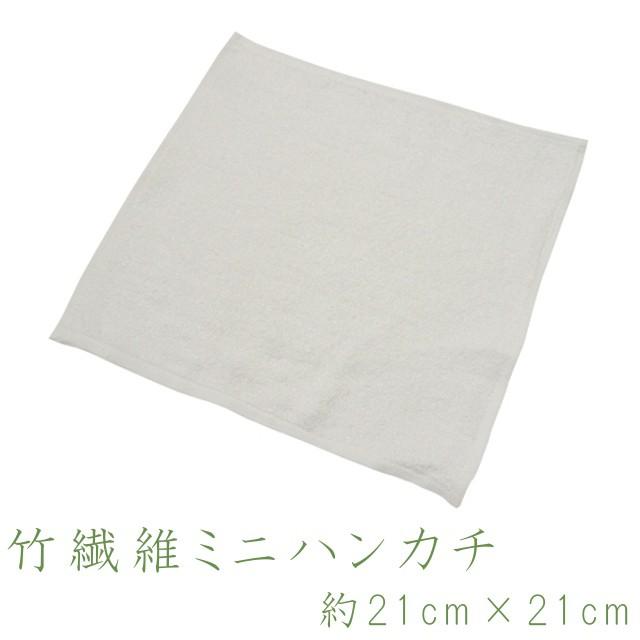 光沢・柔らか竹繊維ミニハンカチ・白(約21cm×21c...
