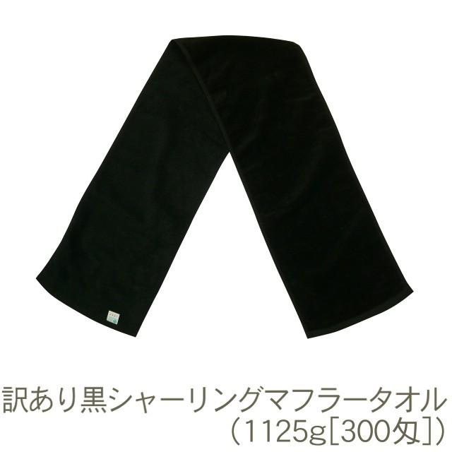【訳あり】黒いシャーリングマフラータオル(1125g...