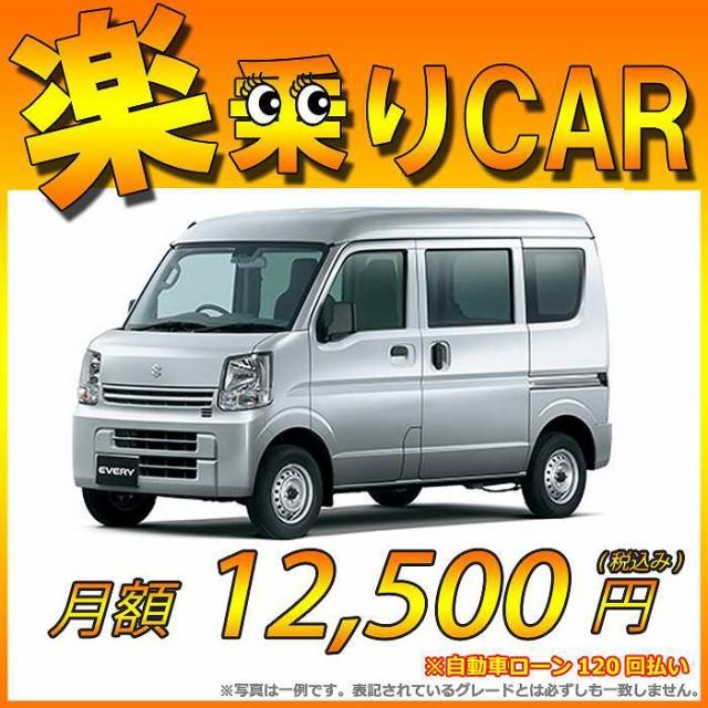 ☆月額 12,500円 楽乗りCAR  新車 スズキ エブリイバン 2WD 660 PAリミッテド 5AGS