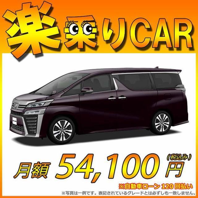 ☆月額 54,100円 楽乗りCAR  新車 トヨタ ヴェル...